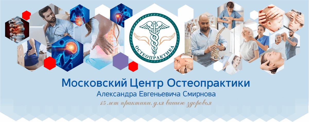 Центр остеопрактики в Москве