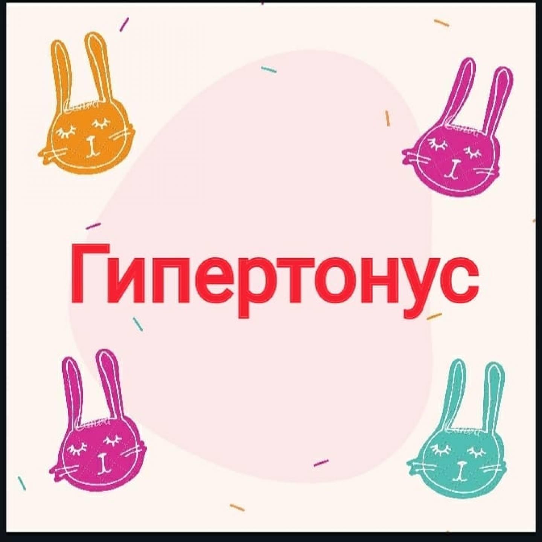 gipertonus_0002