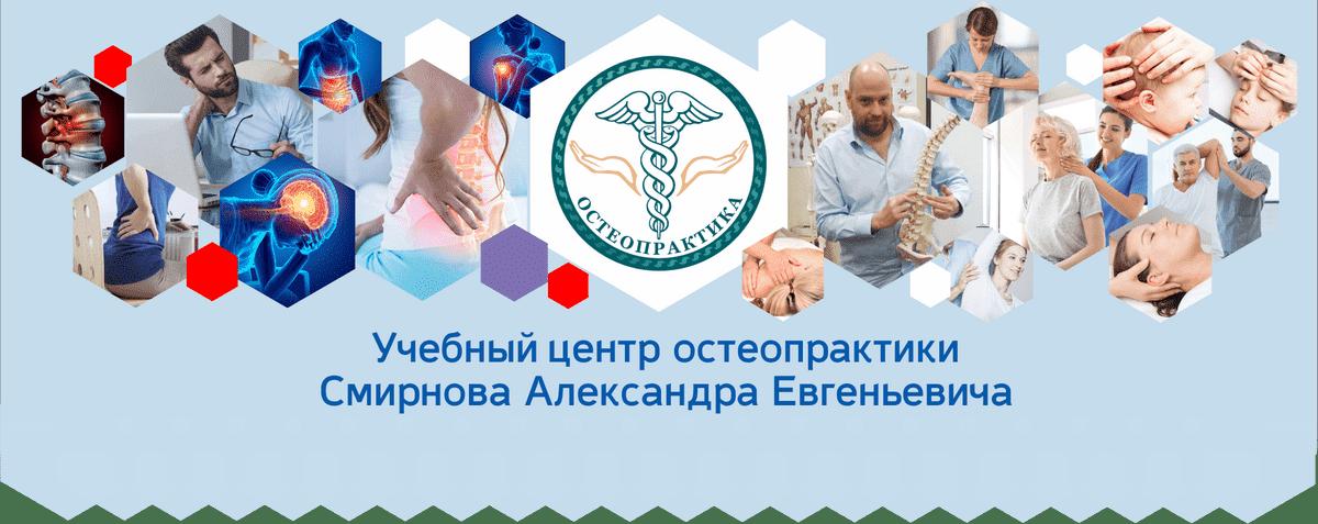 учебный центр остеопрактики