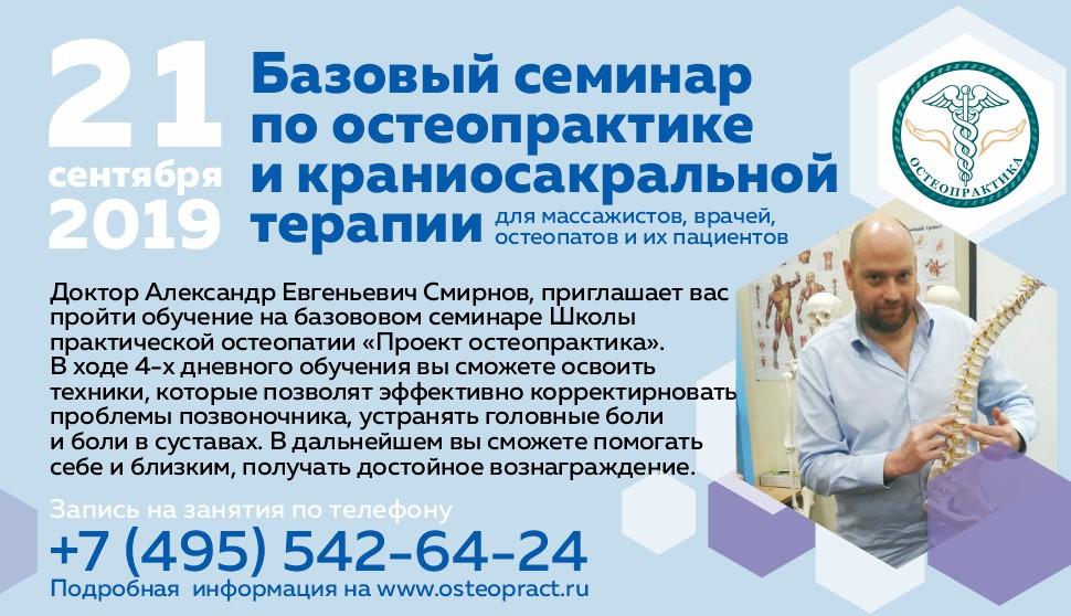 osteopract-base-course-29-09-19